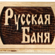 Табличка резная «Русская баня»