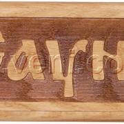 Табличка резная «Сауна»